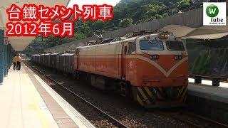 台鐵E311+幸福水泥セメント列車 猴硐駅入線~停車 【宜蘭線】 2012年夏