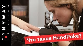 О тату технике Хэндпоук. Татуировка на пальце. факты / Handpoke tattoo story