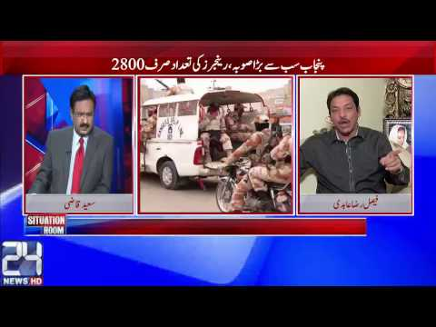Situation Room | Ranger operation in Punjab  | 24 Feb 2017 | 24 News HD