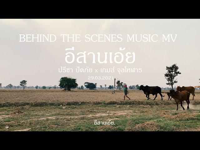 [ อีสานเอ้ย ] BEHIND THE SCENES MUSIC MV ปรีชา ปัดภัย x เกมส์ จุลโหฬาร