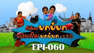 Chinna Papa Periya Papas - Episode - 60- 23/01/2016