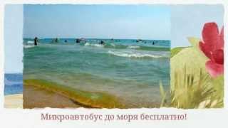 Центр семейного отдыха Сален - Анапа, Витязево(http://www.salentur.ru Центр семейного отдыха Сален приглашает отдохнуть на Черноморском побережье в курортном посе..., 2013-03-29T14:15:12.000Z)