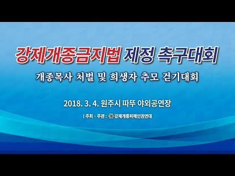 [Kangwon] A Rally to Urge the Enactment of the Law Against Coercive Conversion Programs
