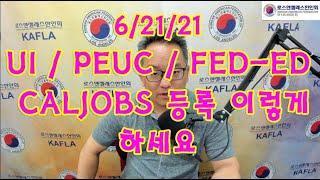 6/22/21 - CA EDD - Regular UI, PEUC, FED-ED - CALJOBS 등록 하세요
