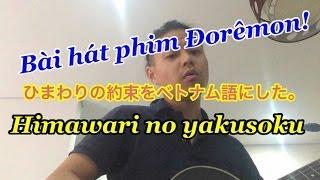 Shinsuke viết ca khúc bài hát phim Đorêmon bằng tiếng Việt.Himawari no yakusoku!ひまわりの約束をベトナム語にしてみた!