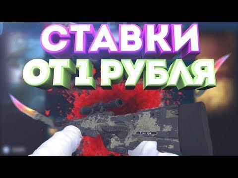 |Ставки CS:GO от 1 рубля|#5|Поднял бабла!