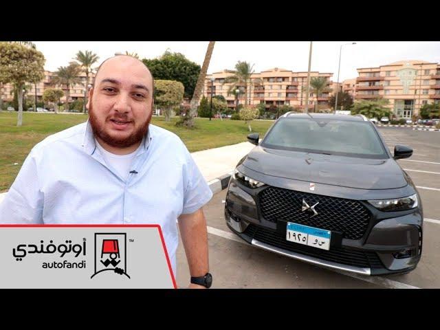 تجربة قيادة DS7 2019 - 2019 DS7 Review