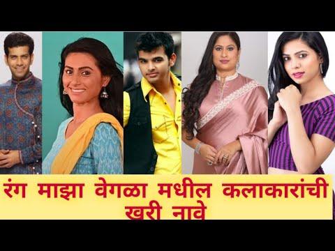 Download रंग माझा वेगळा मधील कलाकारांची खरी नावे। rang maza vegal cast । star pravah