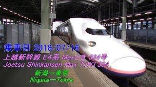 [2階席・右側車窓] 上越新幹線 E4系Maxとき334号 新潟~東京 Joetsu Shinkansen Max TOKI 334 Niigata~Tokyo
