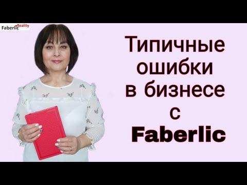 Ошибки в бизнесе на примере работы с партнёрами в команде #FaberlicReality Бизнес с Faberlic