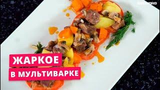Вкуснейшее жаркое в мультиварке Рецепт Жаркое с говядиной и грибами в мультиварке REDMOND