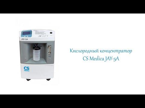 Как пользоваться кислородным концентратором видео