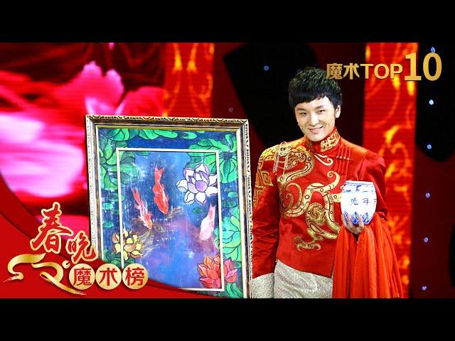 2011兔年央视春晚 魔术《年年有鱼》傅琰东   CCTV春晚