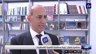 """محاضرة بعنوان """"رؤية مستقبلية للقضية الفلسطينية"""" - (20-10-2019)"""