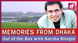 Nostalgic Dhaka Memories - Harsha Bhogle | India Vs Bangladesh