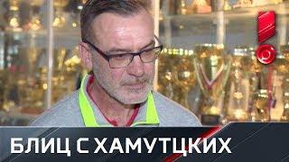 Блиц с Вадимом Хамутцких