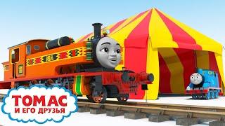 Десять маленьких Томасов день рождения Томаса Ещё больше эпизодов Детские мультики