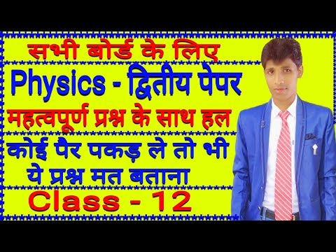 Physics second important ques. paper in hindi class - 12 by suraj