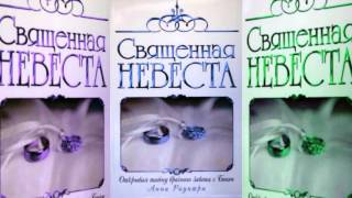 Священная Невеста Анна Раунтри