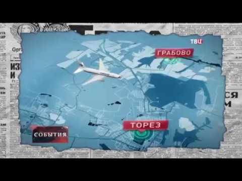 Крушение малайзийского «Боинга» 777 глазами российских СМИ – Антизомби, 22.12.2017