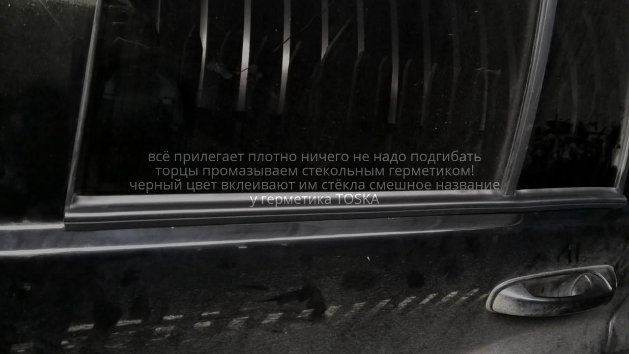 Замена уплотнителей стекла  Jeep Grand Cherokee от ваз 2108