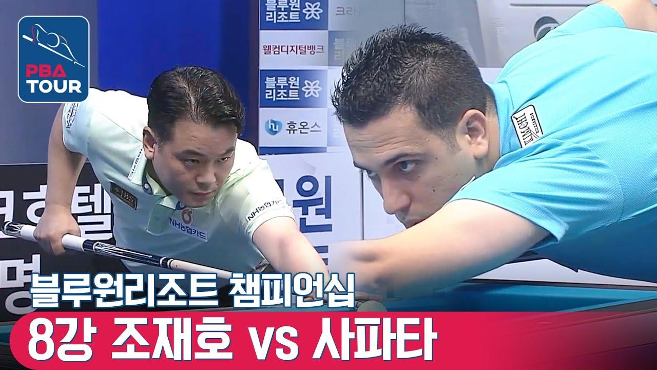 8강 조재호 vs 사파타 [PBA / 개막전 / 블루원리조트챔피언십]