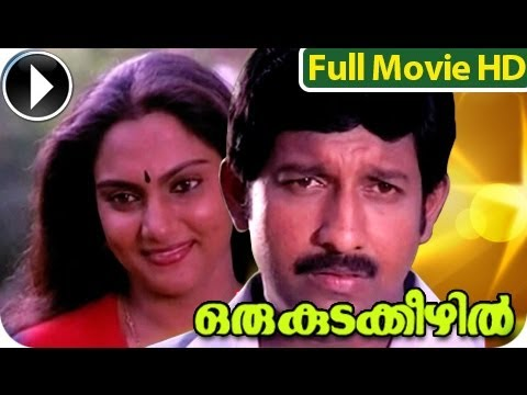 Malayalam Full Movie - Oru Kudakkezhil - Full Length Movie