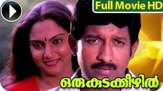 Malayalam Full Movie - Oru Kudakkezhil - Full Length Movie