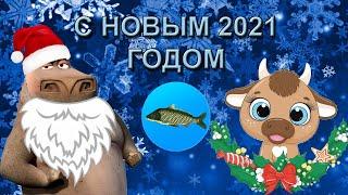 С НОВЫМ 2021 ГОДОМ Реальная Рыбалка