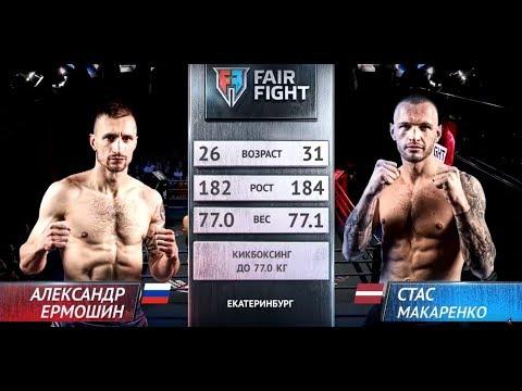Макаренко Стас - Ермошин Александр  | Турнир Fair Fight VII | ПОЛНЫЙ БОЙ | НОКАУТ