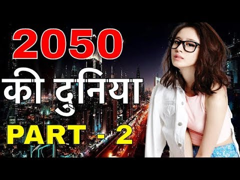 FUTURE LIFE  2050 || 2050 की दुनियाँ  || 2050 FUTURE WORLD || FUTURE TECHNOLOGY AND FUTURE LIFESTYLE