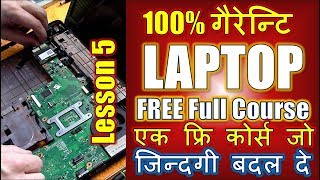 Chip level laptop repairing | Learn Full laptop Repairing Course online | in Hindi |