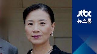 경찰, '조양호 부인' 이명희씨 폭언·폭행 의혹도 내사
