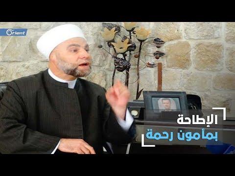 الأفراط في التشبيح يطيح بخطيب الجامع الأموي مأمون رحمة!!  - 19:53-2019 / 4 / 24