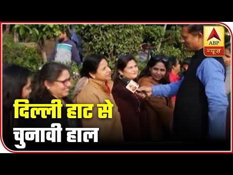Kejriwal Factor: Public Opinion At Dilli Haat Ahead Of Delhi Polls | ABP News