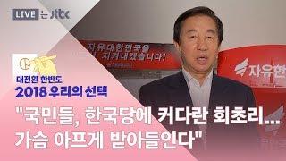 [2018 우리의 선택 인터뷰] 김성태