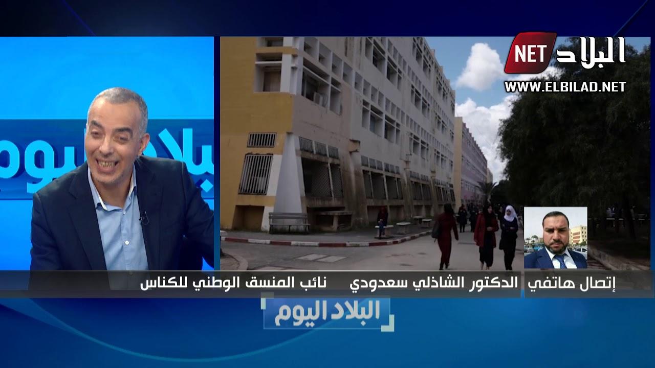 د. الشاذلي سعدودي نائب المنسق الوطني للكناس: هذه هي المقترحات التي قدمناها لإنقاذ الموسم الدراسي