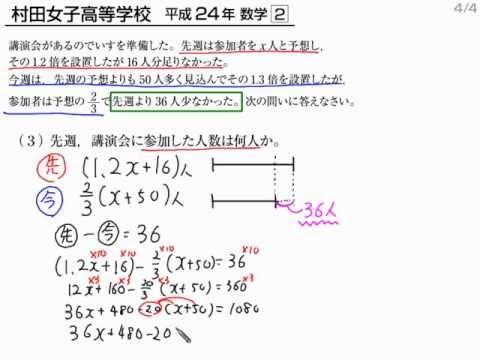 【村田女子高等学校】(1/3)平成24年度入試問題・数学・大問2