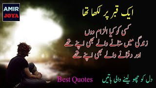Best Urdu Quotations || Heart touching Sad quotes || Life changing quotations about life|