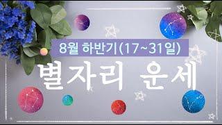 [별자리운세]2021년 8월 하반기 별자리 운세 | 날짜별로 확인하는 별자리운세 | 8월 17일~31일 별자…