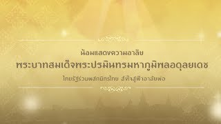 """""""ไทยรัฐร่วมพสกนิกรไทย ส่งใจสู่ฟ้าอาลัยพ่อ"""" หนังสือพิมพ์ฉบับพิเศษ พร้อมสื่อประสมใช้งานคู่แอพ Thairath"""