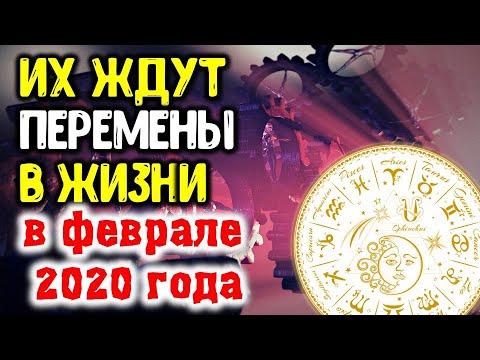 Судьбоносное время для этих знаков зодиака в феврале 2020 года | Астрора