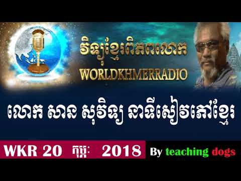 Cambodia News 2018   WKR Khmer Radio 2018   Cambodia Hot News   Afternoon, On Tuesday 20 Feb 2018
