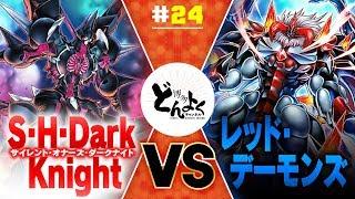 【#遊戯王】S・H・Dark Knight vs レッド・デーモンズ【#博多どんよく】#24