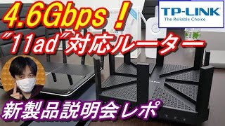 """[無線LANルーター]世界初4.6Gbps""""11ad(WiGig)""""対応wifiルーターなど!!TP-LINK新製品説明会を突撃レポート!![中継器][家電レビュー]"""