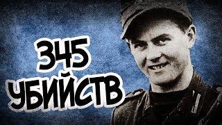 Интервью С Лучшим Снайпером Третьего Рейха