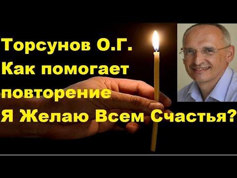 Торсунов О.Г. Как помогает повторение \
