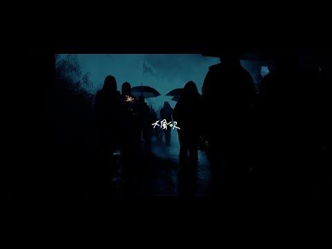 草東沒有派對 No Party For Cao Dong  大風吹 Simon Says【 Music Video】