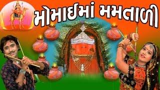 Momai Maa Mamtali - Gujarati Devotional Songs / Aarti / Bhajans - Album Momaimaa Mamtali