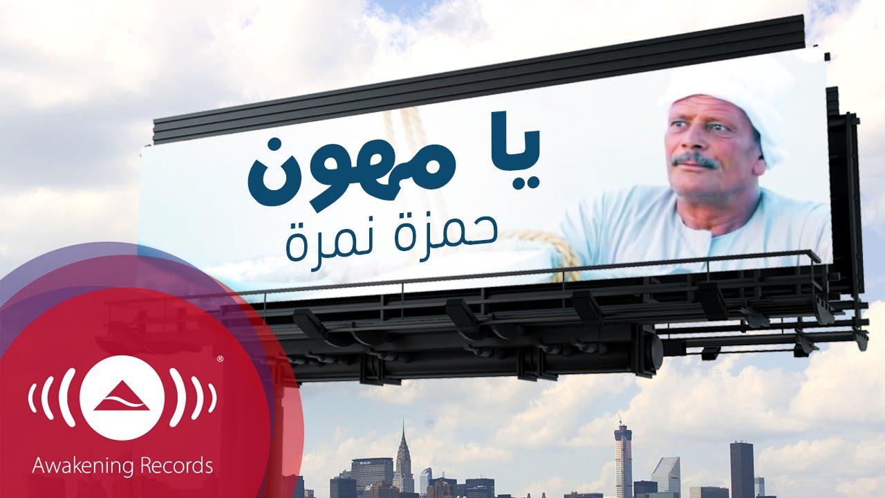 Hamza Namira | حمزة نمرة | برومو يا مهوِّن - من ألبوم